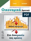 oikonomika xronika teyxos 3.pdf