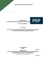 О результатах проведенной Министерством здравоохранения работыпо исполнению поручений Губернатора области