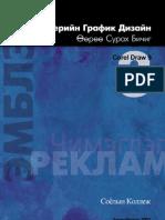 CorelDraw Book