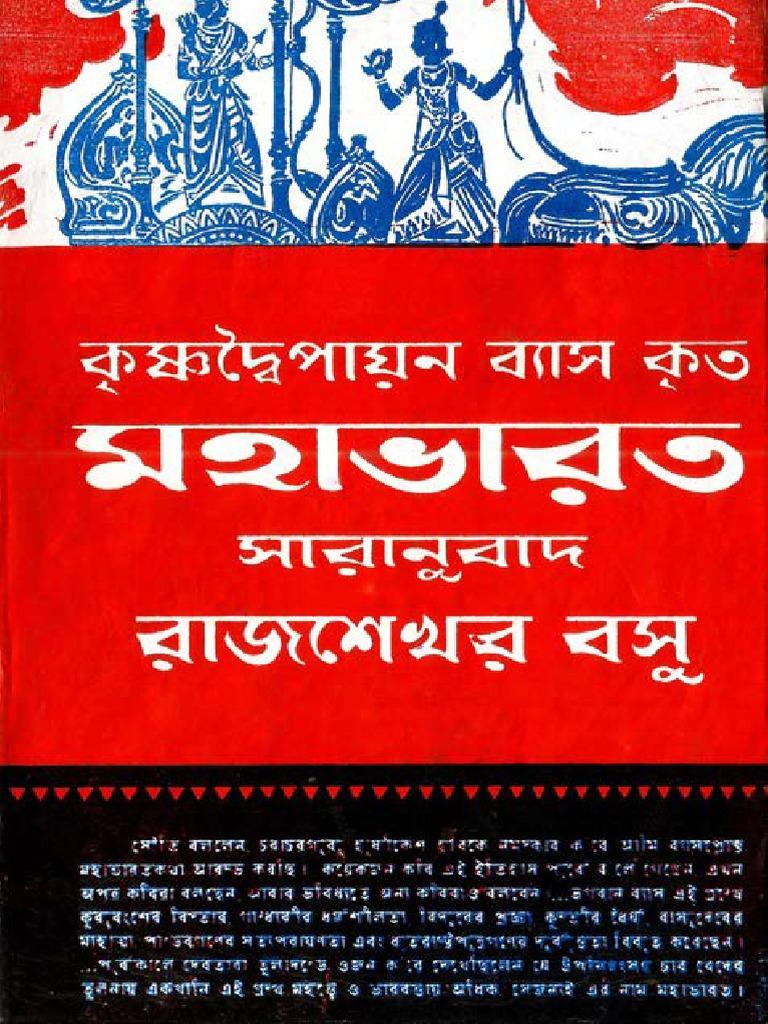 mahabharata full story in bengali pdf free download
