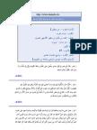 لسان العرب -  ابن منظور 12