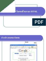 การสร้างเอกสารเว็บเพจด้วยภาษา HTML