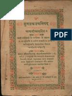 Mundakopanishad - Hindi Tr. Yamuna Shankar Pancholi ( Naval Kishore Press )