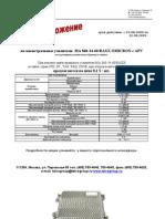 Спецпредложение Omicron MA860 01_08_09