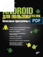 Android Dlya Polzovatelya 2013