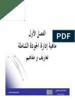 1 -  ماهية إدارة الجودة الشاملة