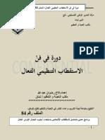 دورة الاستقطاب التنظيمي الفعال رضوان لبنان الملف 84الحركي
