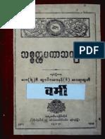 SP Burmese