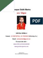 Sawapana Vidya Paryoga (स्वप्न सिद्धि साधना)