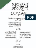 Fath Al Bari, vol 1- Ibn Rajab