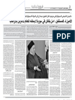 Amustaqbal31-10-2013.pdf