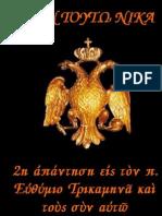 2η ἀπάντηση εἰς τὸν π. Εὐθύμιο Τρικαμηνᾶ καὶ τοὺς σὺν αὐτῶ