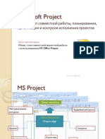 Совместная работа в Microsoft Project