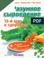 Бутенко В., Лав Э., Сарно Ч. - Разумное сыроедение. 13-й шаг к здоровью - 2013.pdf