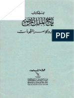 Kitab Tajul Muluk.pdf