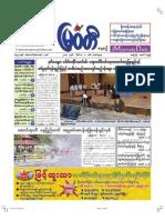 3-11-2013_myawady.pdf