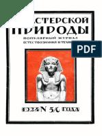 1924 05-06