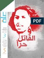 Wasla issue 1- وصلة العدد 1