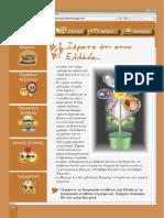 04_ApoToKeimenoSthLexh.pdf