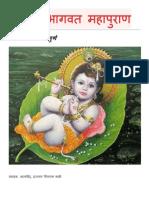 श्रीमदभागवत महापुराण.pdf