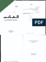 Abdelfattah Kilito_al-Ghā'ib Dirāsa fī maqāmah lil-Ḥarīrī Casablanca 1987 .pdf