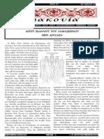 Διακονία-675-03.11.2013.pdf