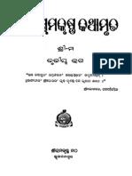 Odia - Sri Sri Ramakrishna Kathamruta - 3.pdf