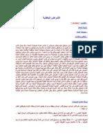 الأمراض الباطنية.pdf