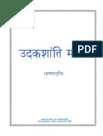 udakashanti-sanskrit-bw.pdf