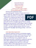 Karthika-Puranam( Full Book)