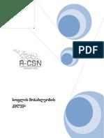 სოფლის მოსახლეობის კვლევა R-CSN.pdf