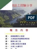 102水利-經驗(南)-水庫建設之經驗分享