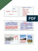 台糖公司屏東區處二峰圳簡報