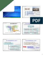 湖山水庫工程計畫簡報