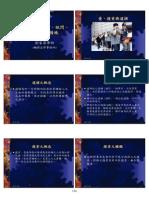 劉家榮-面對「搜索、羈押、訊問、逮補」之應對措施-教材