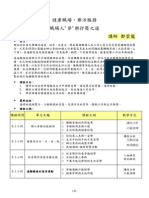 鄭雲龍-脊椎保健達人-教材