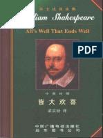 【英汉对照】莎士比亚全集12+皆大欢喜