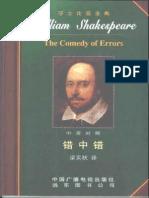 【英汉对照】莎士比亚全集+5 错中错