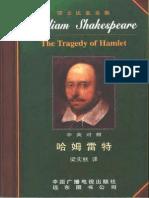 【英汉对照】莎士比亚全集32+哈姆雷特