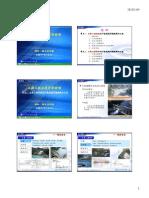 03.賴伯勳-水庫工程設施及其管理要領