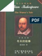 【英汉对照】莎士比亚全集+14 +冬天的故事