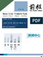 《前程》第八期——券商基金刊2.0