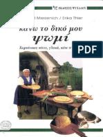 ΚΑΝΩ ΤΟ ΔΙΚΟ ΜΟΥ ΨΩΜΙ-PDF.pdf