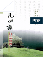 了凡四訓白話解釋.pdf