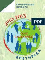 Ecole Jeanne D'Arc Souvenir 2012-2013.pdf