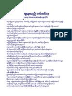 က်မနံမည္-တင္တင္လွ-pdf