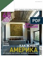 ADArchitecturаl Digest №3 (март 2013).pdf