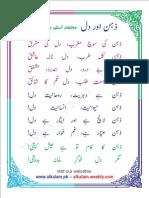 zahen_aur_dil_by_muhammad_aslam.pdf