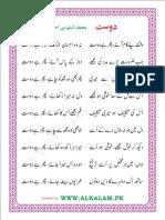 dost_by_muhammad_aslam.pdf