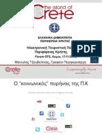 Incredible_Crete_presentation.pdf